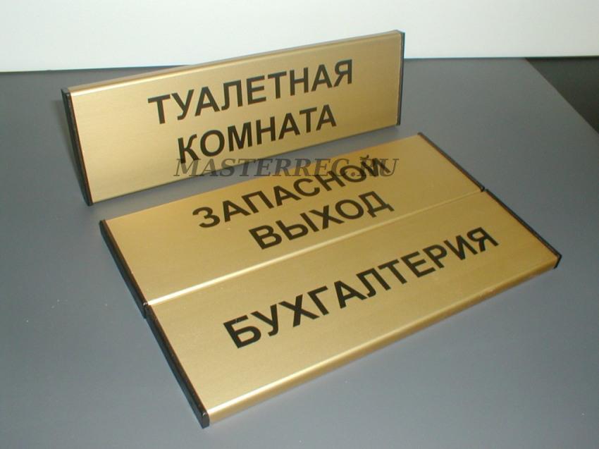 Табличка для офиса. Таблички офисные: разработка, изготовлени и ...