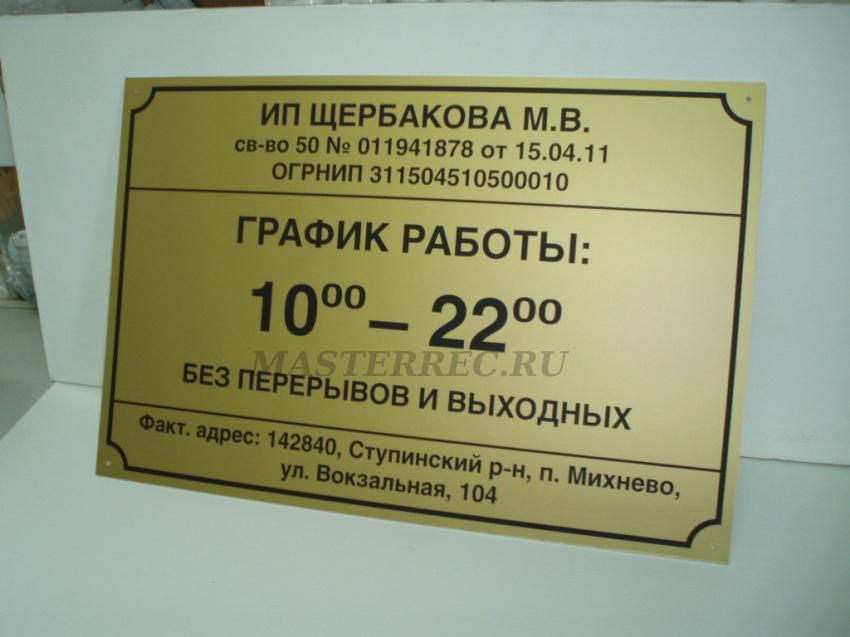 табличка на дверь офиса образец фото - фото 11
