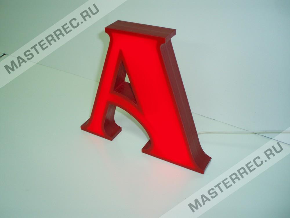 Объемная буква с внутренней светодиодной подсветкой -MASTERREC.RU Заказать изготовление нестандартных рекламных конструкций -Наш